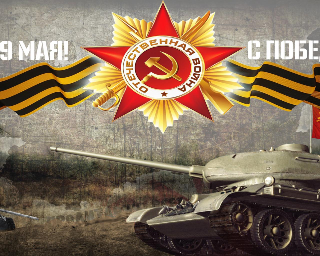 Открытка на 9 мая танк