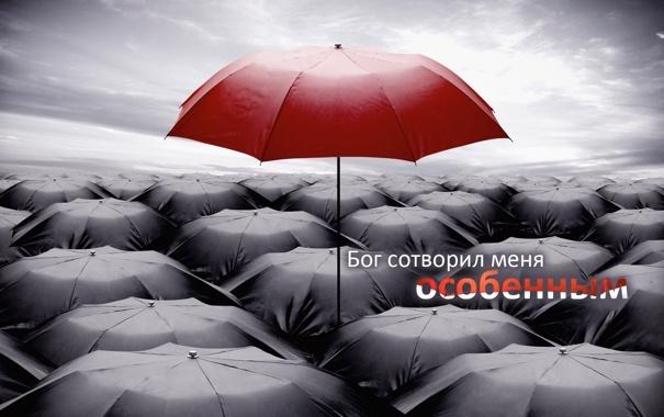 Фото обои надпись, обои, зонты, разное