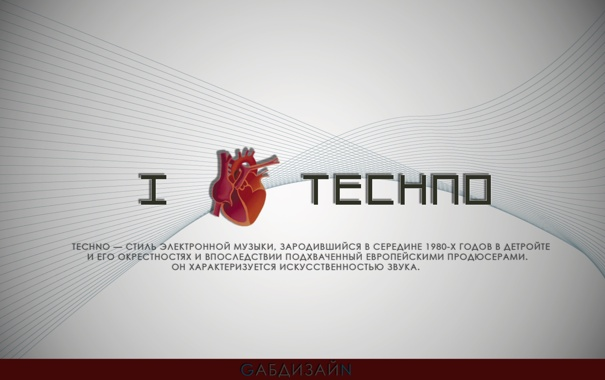 Фото обои gabdesign, my rules, my world, I LOVE TECHNO