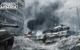 Обои дом, дым, танк, tanks, CryEngine, mail.ru, Armored Warfare