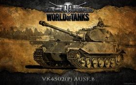 Обои Германия, танки, WoT, World of Tanks, VK 4502 (P) Ausf. B, тапок