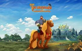 Обои мультфильм, Илья Муромец, Три богатыря и Шамаханская царица