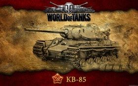 Обои арт, танк, СССР, танки, WoT, World of Tanks, КВ-85