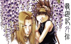 Картинка цветы, мальчик, мужчина, блондин, фиолетовые глаза, Son Goku, Saiyuki