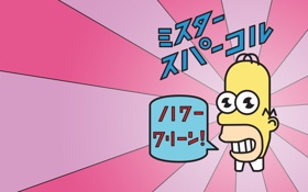 Обои Homer, mr sparkle simpsons, The simpsons