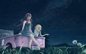 Картинка машина, звезды, ночь, природа, девушки, арт, yupi