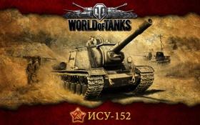 Обои СССР, танки, WoT, ИСУ-152, World of Tanks, ПТ-САУ, Зверобой