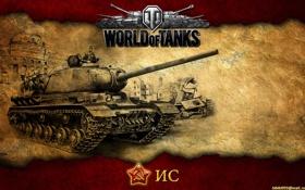 Картинка танк, СССР, танки, WoT, World of Tanks