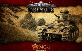 Обои СССР, танки, WoT, World of Tanks, МС-1