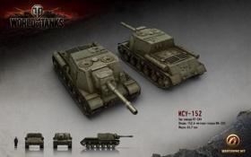 Обои танк, СССР, танки, рендер, WoT, ИСУ-152, World of Tanks