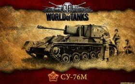 Обои танк, СССР, танки, WoT, World of Tanks, ПТ-САУ, СУ-76М