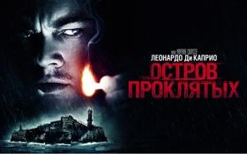 Картинка Shutter Island, Остров проклятых, Leonardo DiCaprio, Леонардо ДиКаприо