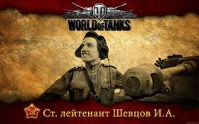 Обои арт, танк, танки, WoT, World of Tanks, Шевцов И.А.