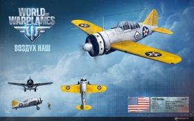 Обои США, Америка, самолёт, рендер, Wargaming.net, World of Warplanes, WoWp