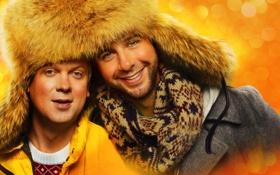 Картинка Улыбка, 2013, Комедия, Сергей Светлаков, Иван Ургант, Ёлки 3