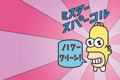 Картинка Homer, mr sparkle simpsons, The simpsons