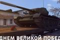 Картинка СССР, 9 мая, USSR, танки, Wargaming.Net, BigWorld, tank