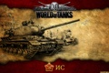 Картинка танк, СССР, танки, WoT, World of Tanks
