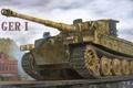 Картинка Тигр, танк, Tiger, тяжелый танк