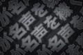 Картинка китай, япония, иероглиф